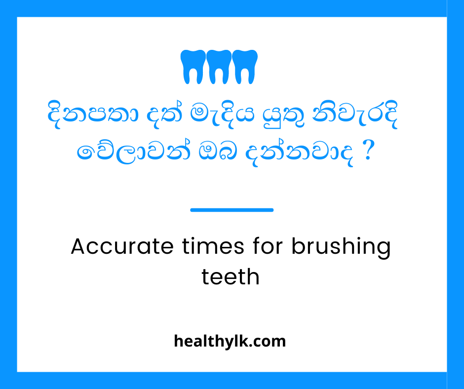 Accurate times for brusing teeth